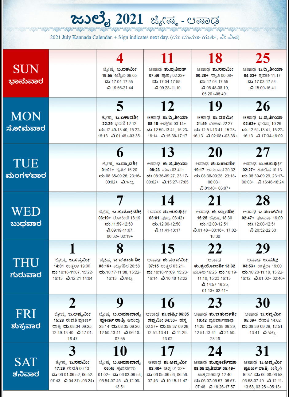 July 2021 Kannada Calendar