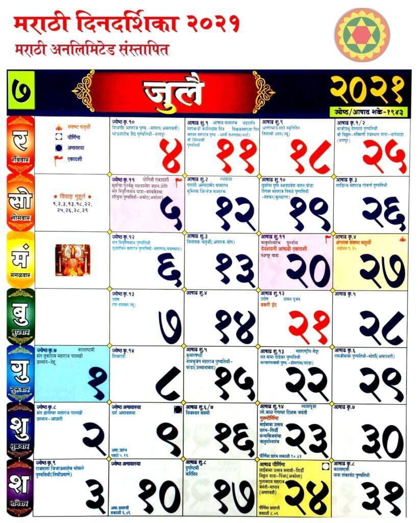 July 2021 Marathi Calendar