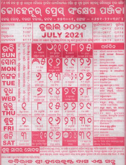 Kohinoor Odia Calendar July 2021